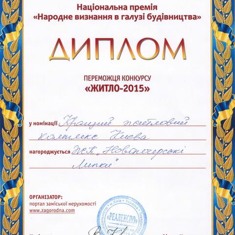 Новопечерські Липки - кращий житловий комплекс Києва 2015року!