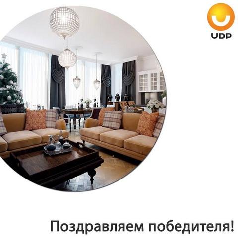 Определен победитель конкурса на лучший дизайн квартиры от UDP