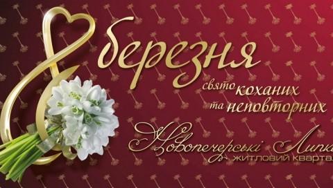Вітаємо любих жінок зі святом 8 березня!