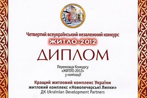 «Новопечерские Липки» - лучший жилой комплекс Украины 2012 года!
