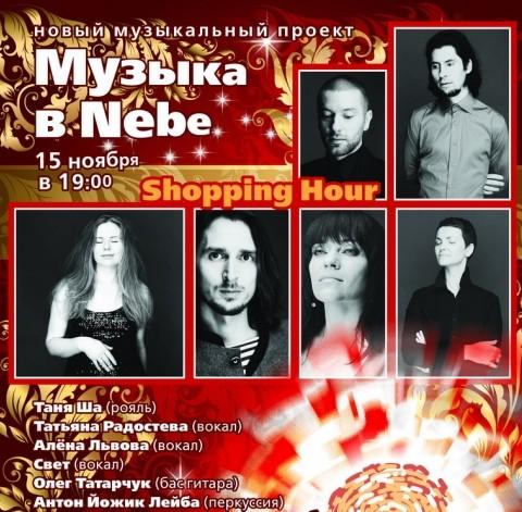 Музыка в Nebe