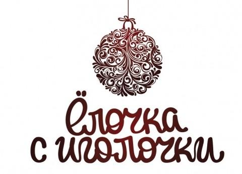 Елочка с Иголочки от Новопечерских Липок!