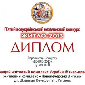 «Новопечерские Липки» — лучший жилой комплекс Украины бизнес-класса 2013 года!