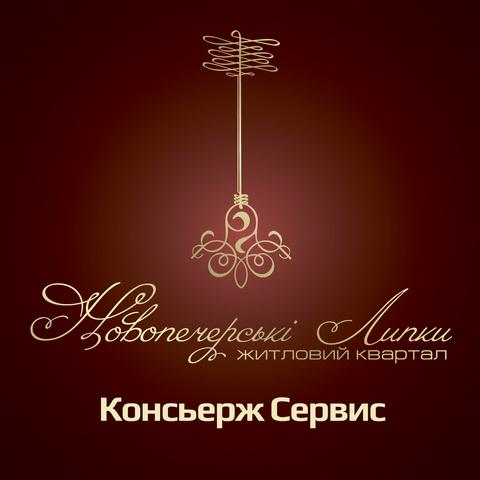 У «Новопечерських Липках» запустили послугу «Консьєрж Сервіс»