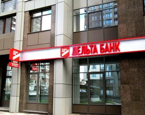 В «Новопечерских Липках» открыто новое отделение ПАО «Дельта Банк»