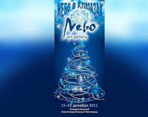 В галерее «Nebo» состоится Рождественский благотворительный Фестиваль