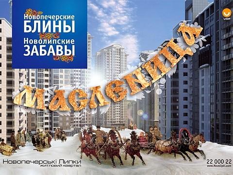 Відсвяткуй Масляну в Новопечерських Липках!